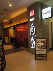 【新店】松戸富田製麺 ららぽーと TOKYO-BAY店-5