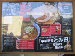 【新店】松戸富田製麺 ららぽーと TOKYO-BAY店-20