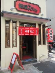 【新店】麺屋7.5Hz 新橋店-1