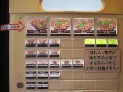 【新店】麺屋7.5Hz 新橋店-2