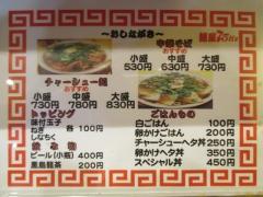 【新店】麺屋7.5Hz 新橋店-3