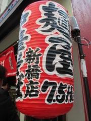 【新店】麺屋7.5Hz 新橋店-9