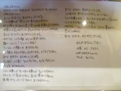 【新店】麺屋7.5Hz 新橋店-10