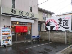 【新店】麺道我飯-1