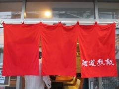 【新店】麺道我飯-8
