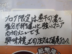 中華ソバ 伊吹【五参】-12