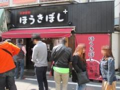 らーめん稲垣(仮)-1