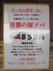 らーめん稲垣(仮)-3