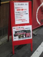 らーめん稲垣(仮)-11