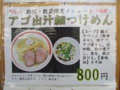 自家製麺 SHIN【弐】-4