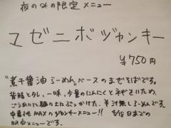 ふく流らーめん 轍【参】-3