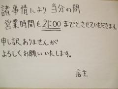ふく流らーめん 轍【参】-10
