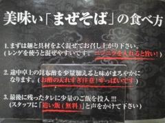 【新店】らーめん まぜそば あらし-7