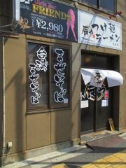 【新店】辰や 金山店-1