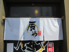 【新店】辰や 金山店-9