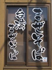 【新店】辰や 金山店-10