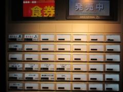 【新店】つじ田 奥の院-4