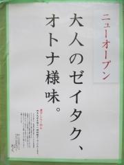 【新店】つじ田 奥の院-3