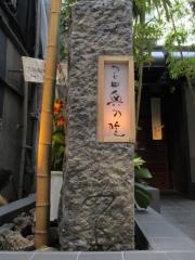 【新店】つじ田 奥の院-12