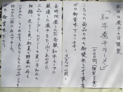ラーメン凪 煮干王 西新宿店-3