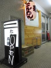 【新店】たんめん本舗 ミヤビ-1