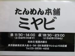 【新店】たんめん本舗 ミヤビ-2