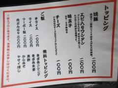 【新店】たんめん本舗 ミヤビ-9