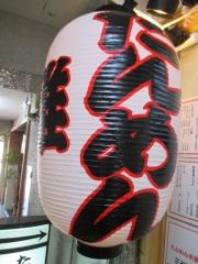【新店】たんめん本舗 ミヤビ-15