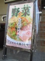 【新店】たんめん本舗 ミヤビ-16