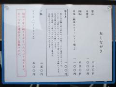 【新店】ラーメン巌哲-8