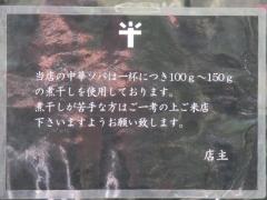 中華ソバ 伊吹【五四】-12