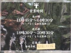 中華ソバ 伊吹【五四】-13