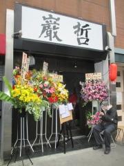 ラーメン巌哲【弐】-1