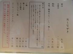 ラーメン巌哲【弐】-3
