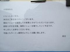ラーメン巌哲【弐】-13