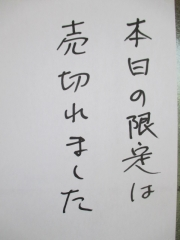 中華そば 無限【弐六】-2