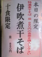 中華そば 無限【弐六】-9
