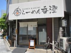 らーめん 香澄【九】-1
