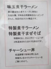らーめん 香澄【九】-3
