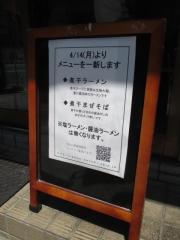 らーめん 香澄【九】-10