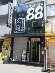 【新店】にぼしらーめん88-1