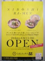 【新店】にぼしらーめん88-2