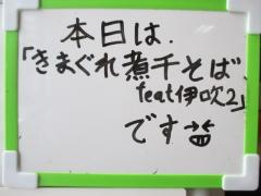 豚骨一燈【参】-3