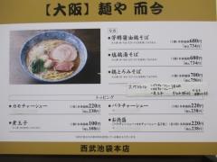 麺や 而今 ~西武池袋本店「第13回人気・話題の技紀行 全国味の逸品会」~-3
