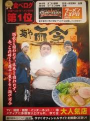 麺や 而今 ~西武池袋本店「第13回人気・話題の技紀行 全国味の逸品会」~-9