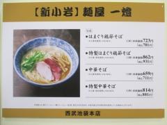 麺屋 一燈 ~第13回人気・話題の技紀行 全国味の逸品会~-6