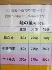 はぐれ雲【参】-4