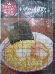 中華ソバ 伊吹【五五】-6