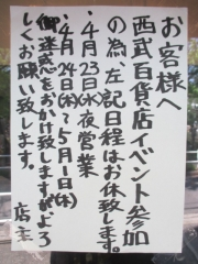 中華ソバ 伊吹【五六】-2