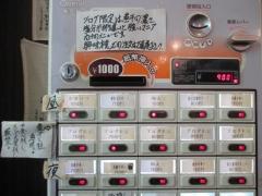 中華ソバ 伊吹【五六】-3